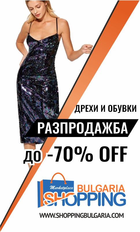 Национален маркетплейс shoppingbulgaria.com